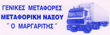 MARGARITIS - TRANSPORT REMOVALS GAZI ATHENS
