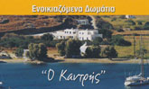 KANTRIS - ROOMS KYTHNOS CYCLADES - ROOMS TO LET KYTHNOS - ACCOMODATION - VACATION