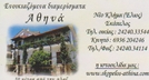 ATHENS - ROOMS SKOPELOS - HOLIDAYS - ACCOMMODATION