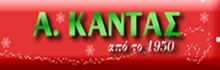 CHRISTMAS CRAFTS KAMINIA PIRAEUS ATTICA - WHOLESALE CHRISTMAS - CHRISTMAS ORNAMENTS - CHRISTMAS TREES - GARLANDS
