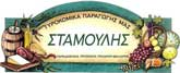 STAMOULIS MEAT TRADE - DAIRY PRODUCTS - MEAT ARGOSTOLI KEFALONIA - STAMOULIS AND CO