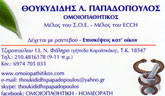 HOMEOPATHY - Neo Faliro - THUCYDIDES L. PAPADOPOULOS - HOMEOPATH NEO FALIRO PIRAEUS ATHENS - HOMEOPATHY - PRANIKES - ENERGY TREATMENTS - NUTRITIONAL SUPPLEMENTS - MEMBER OF SOE AND ECCH