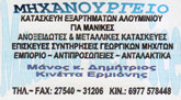MACHINERY ERMIONI - STAINLESS STEEL CONSTRUCTION - REPAIR OF AGRICULTURAL MACHINERY – GARDEN MACHINES - MANOS K. DIMITRIS