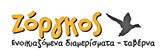 AGROTOURISM ZORGKOS ANDROS - HOLIDAYS - STAY - TRADITIONAL AGROTOURISM - FAMILY GROUP