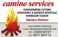 CAMINO SERVICE - CLEANING CHIMNEY LITOCHORO - CLEANING FIREPLACE - GREEN CLEANING KATERINI PIERIA LITOHORO PALAIOS PANDELEIMONAS EGINIO LEPTOKARIA - ENERGY FIREPLACES - TRADITIONAL FIREPLACES