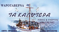 TA KALITERA - FISH HERAKLION CRETE - FRESH FISH - SEAFOOD - TAVERN - RESTAURANT - FRESH FISH - SEAFOOD - GREEK TAVERN AMMOUDARA HERAKLION CRETE