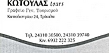 KOTOULAS TOURS - TRIKALA TRAVEL AGENCY - TRAVEL PACKAGES - HOLIDAYS - Ferry Tickets - Air Tickets - KOTOULOS NIKIOS