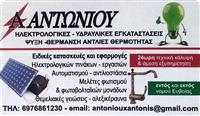 ELECTROMECHANICAL CONSTRUCTION - ELECTRICAL APPLICATIONS - CONSTRUCTIONS PLUMBING - HEATING - REFRIGERATION - PUMPING STATIONS - PHOTOVOLTAIC INSTALLATIONS - MAINTENANCE - Chalkida, Evia, Viotia, ATTICA REST OF GREECE ANTONIS ANTONIOU