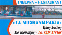 CHEAP ROOMS - APARTMENTS FOR RENT NEW RESOURCES Pieria - ACCOMMODATION - HOLIDAY - RESTAURANT - RESTAURANT OUZERI