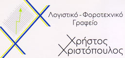Christos Christopoulos - Accounting Tax Office - Payroll - Accounting Services Kallithea Athens