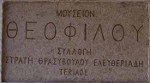 MUSEUMS - Lesvos - MUSEUM OF WORKS BY THEOPHILOS