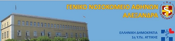 HOSPITALS - Athens - HOSPITALS - ALEXANDRA - REGIONAL GENERAL HOSPITAL OF ATHENS - MATERNITY CLINIC - GYNAECOLOGY CLINIC ATHENS
