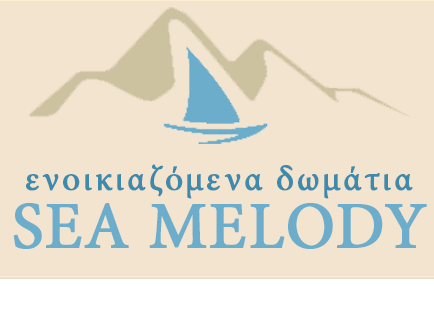 SEA MELODY - STUDIOS APARTMENTS - LEFKOS KARPATHOS ROOMS - HOLIDAY IN KARPATHOS - ROOMS TO LET LEFKOS KARPATHOS - ACCOMODATION - HOLIDAYS IN KARPATHOS- ΕΝΟΙΚΙΑΖΟΜΕΝΑ ΔΩΜΑΤΙΑ - ΔΙΑΜΕΡΙΣΜΑΤΑ ΛΕΥΚΟΣ ΚΑΡΠΑΘΟΣ - ΠΕΡΙΔΗΣ ΠΕΤΡΟΣ