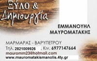 Mavromatakis Emmanouel - Woodworks Marmaras Chania - Kitchens - Doors