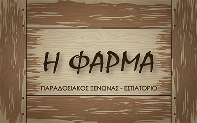 FARMA HOTEL - TRADITIONAL GUESTHOUSE HOLOMONTAS POLYGYROS HALKIDIKI - RESTAURANT - EVENT PLANNING SERVICES
