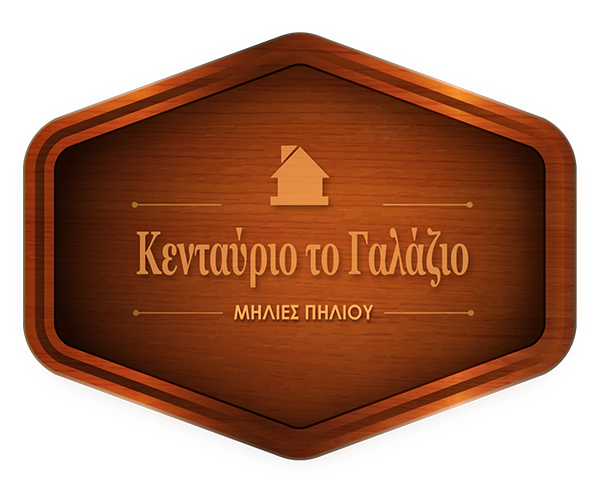 KENTAVRIO TO GALAZIO - ROOMS ROOMS MILIES PILIO - HOLIDAY ACCOMMODATION - ACCOMMODATION HOLIDAYS - MARIA SDOUGOU