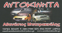 BATRAKOULIS ATHANASSIOS - IMPORT AND TRADE OF CARS - MACHINERY - SPARE PARTS