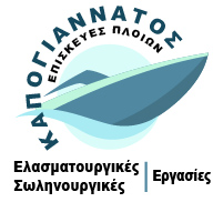 Kapogiannatos - Shipping repairs and constructions Drapetsona Piraeus Attica - Rolling Mill and Tubing Services - Perama Elefsina
