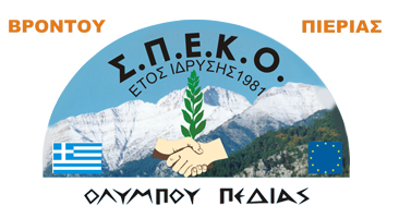 Speko Vrontou Pierias - Agricultural Cooperative - Agricultural Supplies - Refrigeration - Fresh Fruit and Vegetable Sorting