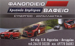 Car & Motorcycle Repair Shops Agrinio - Chryssikos Dimitrios Car Dyes Aitoloakarnania - Auto Repairers - Car Dealers & Sales Of Used Car Dealers