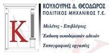 Koulouris Theodoros and Co - Civil Engineer - Technical Office Andros - Land Registry - Topographics Andros Cyclades