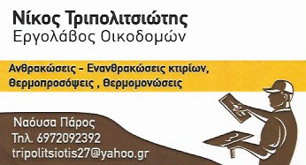 BUILDING WORKS PAROS - TRIPOLITSIOTIS NIKOS - THERMAL INSULATION - CEMENT MORTARS - BUILDING ERECTION - PLASTERS - RENOVATIONS