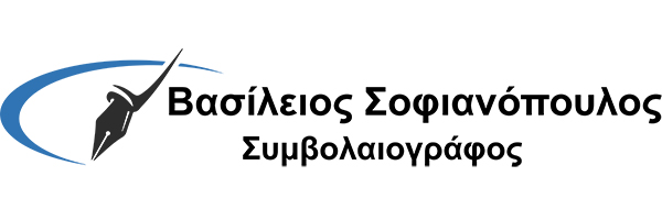 Vassilios Sofianopoulos - Notary - Transfers - Contracts - Covenants - Attorneys - Athens
