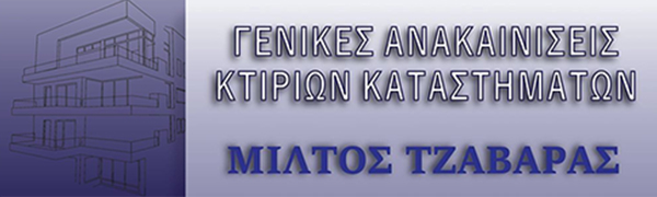 General Store and Building Renovations & Repairs Heraklion - Tzavaras Miltos - Construction Contractor - Construction Projects Across Greece - Painting Services - Plasterboards - Stone Structures