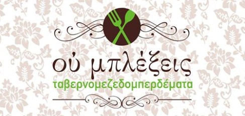 OU BLEXEIS - TAVERNS ZATOUNA DIMITSANA ARCADIA - TAVERN - RESTAURANTS ARCADIA - GREEK TAVERN - TRADITIONAL TAVERN - LOCAL FOODS