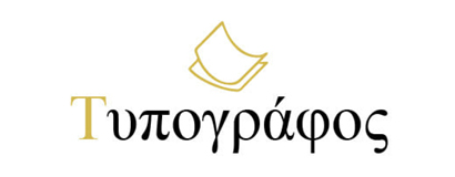 Print Shop - Bookstore Evosmos Thessaloniki - Typographer - Brochure Printing - Graphic Identity - Brochures - Invitations - Giveaways