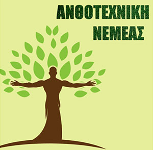 ANTHOTECHNIKI NEMEAS - GARDEN CONSTRUCTIONS AND MAINTENANCE CORINTH - FLOWERS PLANTS - FLORIST - EVENT DECORATION - KORAKAS ATHANASIOS