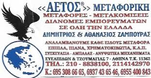 Aetos ® - Transport Company Aetos - Transports of Goods Kypseli - Distributions of Goods Kypseli Athens All over Greece - Lifting Machines - Packaging - Abalage