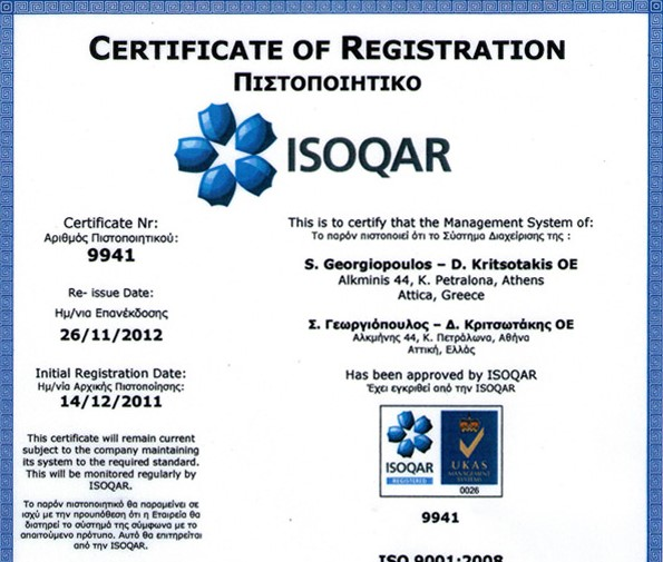 Πιστοποιητικό Certificate of Registration